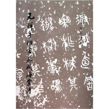 元鲜于枢书苏轼海棠诗 电子书下载