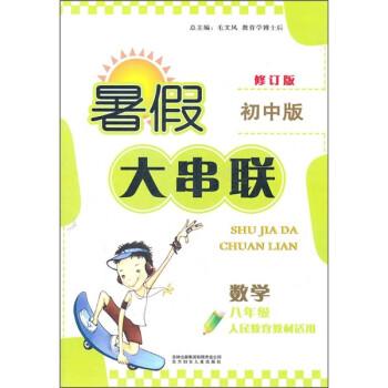 暑假大串联初中版:8年级数学 电子版下载