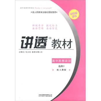 讲透教材 高中思想政治 选修3 人教版适用 2011新课程标准图片