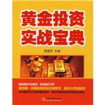 黄金投资实战宝典 PDF版