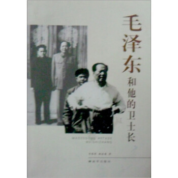 毛泽东和他的卫士长 电子书下载