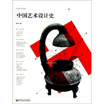 中国艺术设计史 试读