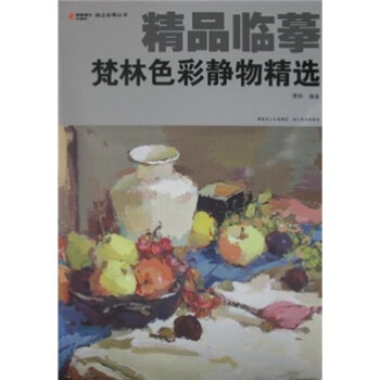 精品临摹:梵林色彩静物精选 电子书