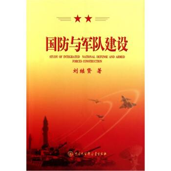 国防与军队建设  [Study of Integrated National Defense and Armed Forces Construction] 在线下载