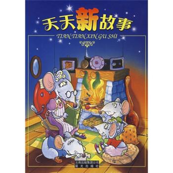 天天新故事 [3-6岁] PDF版下载