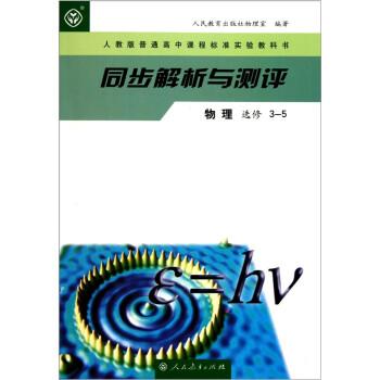 人教版普通高中课程标准实验教科书·同步解析与测评:物理 在线