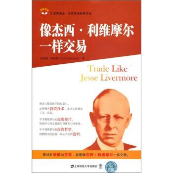 像杰西·利维摩尔一样交易  [Trade Like Jesse Livermore] PDF版下载
