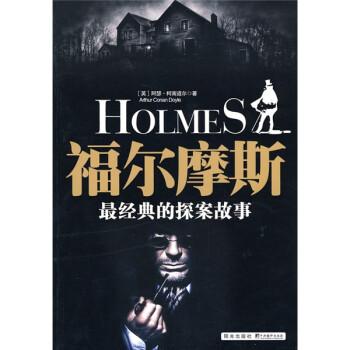福尔摩斯:最经典的探案故事  [Holmes] 下载