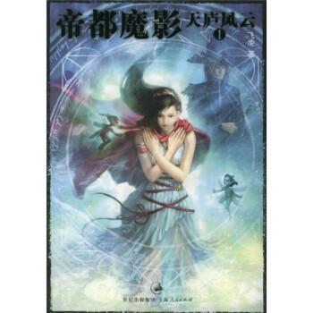 天庐风云1:帝都魔影 PDF版
