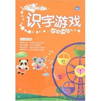 在游戏中学习:识字游戏 [3-6岁] 电子书下载