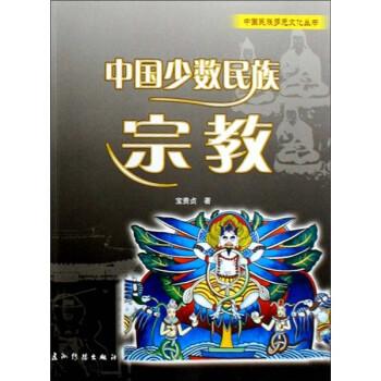中国少数民族宗教 电子书