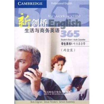 新剑桥生活与商务英语365:学生用书1 电子版下载
