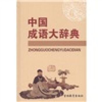 中国成语大辞典 下载
