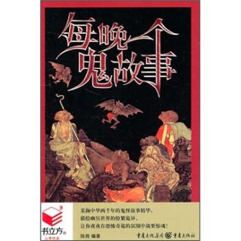 书立方系列·品读经典:每晚一个鬼故事 PDF版