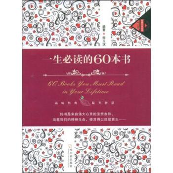 一生必读的60本书 PDF版下载