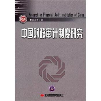 中国财政审计制度研究 PDF版下载