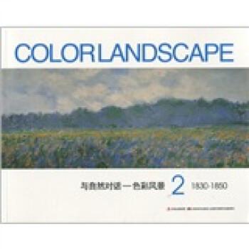 与自然对话:色彩风景2 PDF版下载