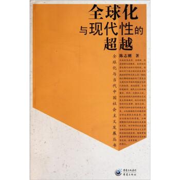 全球化与现代性的超越 试读