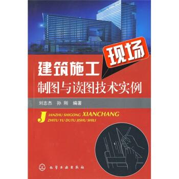 建筑施工现场制图与读图技术实例 试读