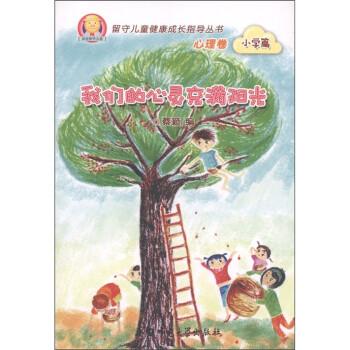 留守儿童健康成长指导丛书:我们的心灵充满阳光 在线阅读