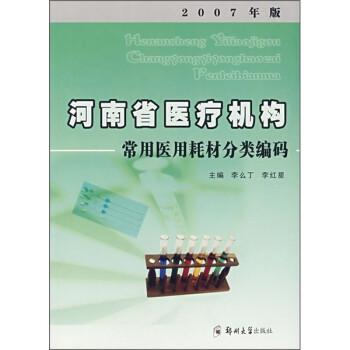 河南省医疗机构常用医用耗材分类编码 在线阅读