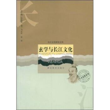 玄学与长江文化 电子版