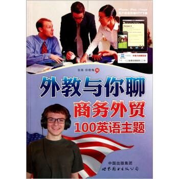 外教与你聊商务外贸100英语主题 下载