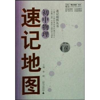 """""""概念地图""""书系·速记地图丛书:初中物理速记地图 PDF电子版"""