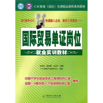 国际贸易单证员岗位就业实训教材 下载