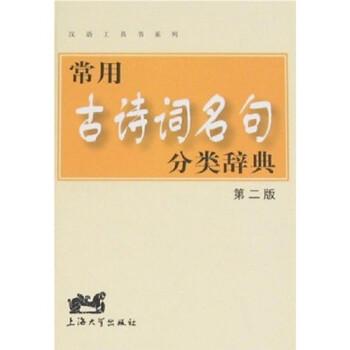 古诗词名句_常用古诗词名句分类辞典第2版》华骏铭