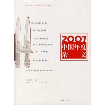 2007中国年度杂文 在线下载