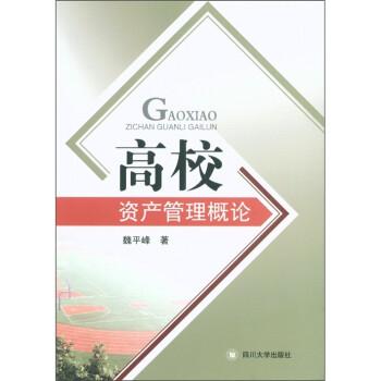 高校资产管理概论 PDF版