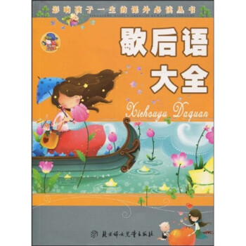 影响孩子一生的课外必读丛书:歇后语大全 [11-14岁] 电子书下载