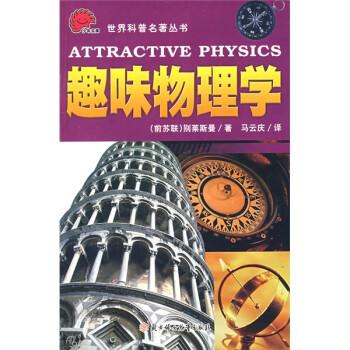 世界科普名著丛书:趣味物理学 [7-14岁] 试读