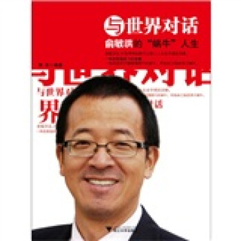 """与世界对话:俞敏洪的""""蜗牛""""人生 PDF版"""