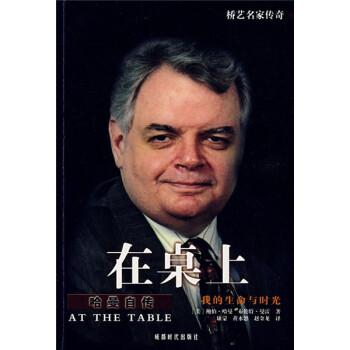在桌上:我的生命与时光哈曼自传 PDF版