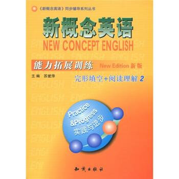 新概念英语能力拓展训练完型填空+阅读理解 电子书