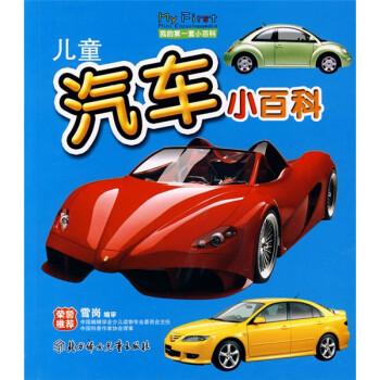 儿童汽车小百科 [7-10岁] 电子书