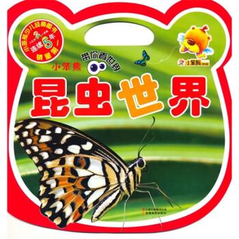 小笨熊带你看世界系列:昆虫世界 [7-10岁] 试读