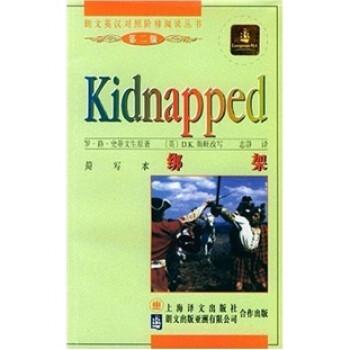 绑架 电子版下载