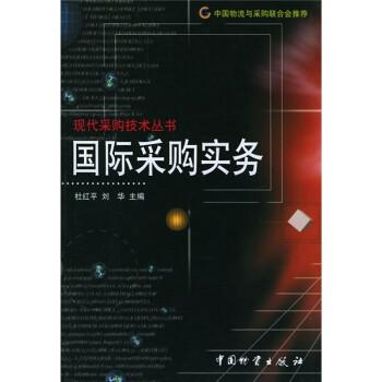 国际采购实务 PDF版