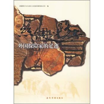 丝绸之路上外国探险家的足迹 PDF电子版