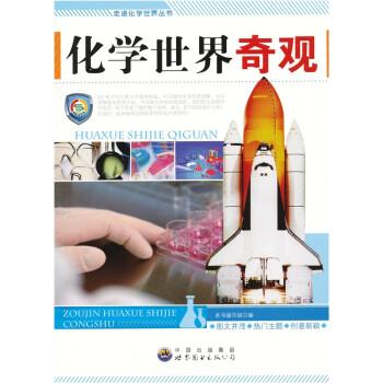 走进化学世界丛书:化学世界奇观 [7-14岁] 在线下载