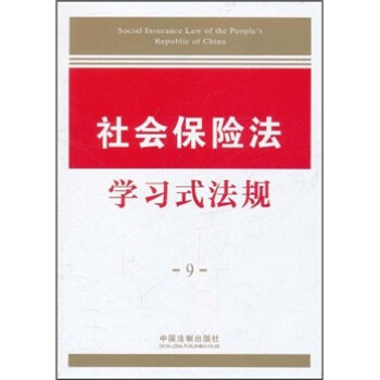 社会保险法学习式法规9  [Social Insurance Law of the People's Republic of China] 在线阅读
