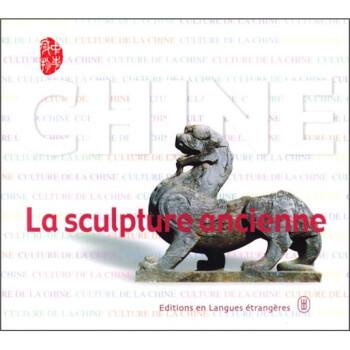 中华风物:La sculpture ancienne PDF版