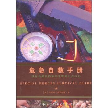 危急自救手册:世界最精锐特种部队野外生存技巧  [Special Forces Survival Guide] 在线阅读
