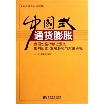 中国式通货膨胀:我国价格?#20013;?#19978;涨的影响因素发展趋势与对策研究 试读