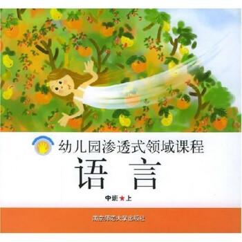 童书 学前教育 幼儿园渗透式领域课程:语言(中班)(上)