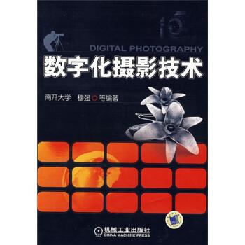数字化摄影技术 PDF版