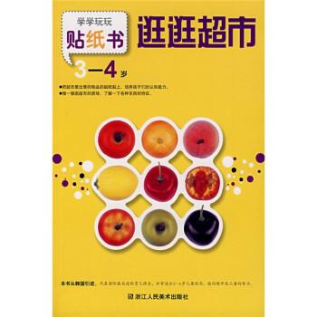 学学玩玩贴纸书:逛逛超市 [3-4岁] 电子版下载